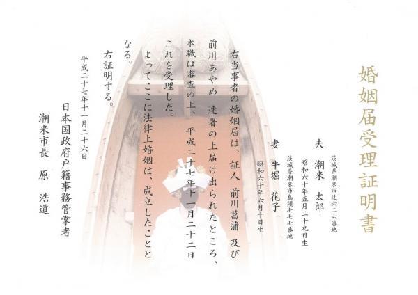 茨城県潮来市の婚姻届受理証明書