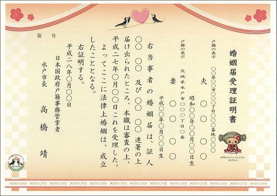 茨城県水戸市の婚姻届受理証明書