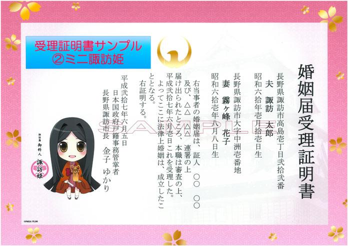 長野県諏訪市の婚姻届受理証明書