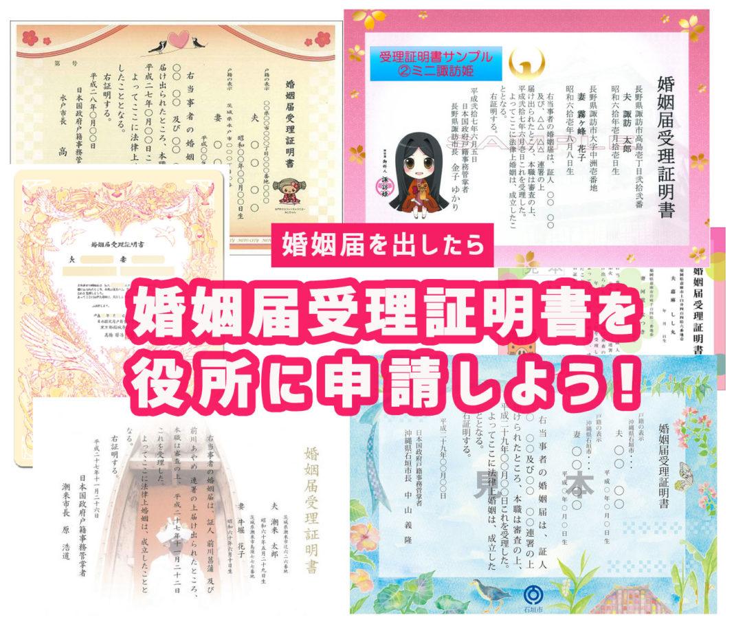 全国の婚姻届受理証明書のデザイン見本
