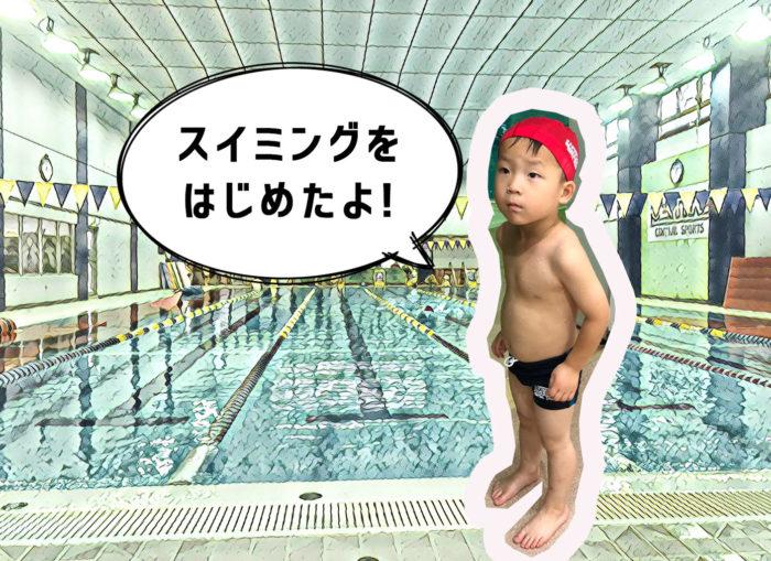 プールと水着の息子(4歳)「スイミングをはじめたよ」
