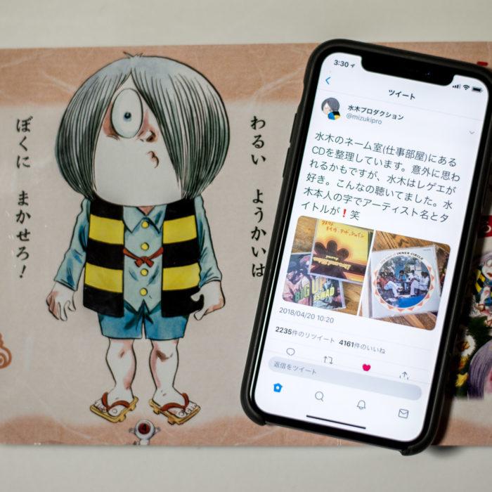鬼太郎と水木しげる保有のレゲエCDアルバム
