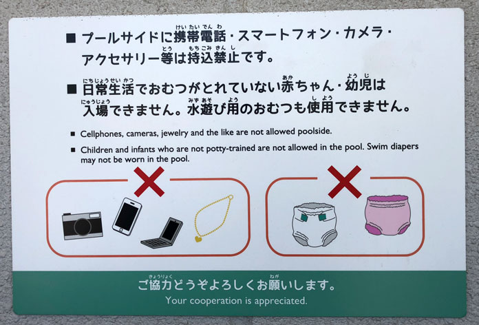世田谷公園プールの禁止事項
