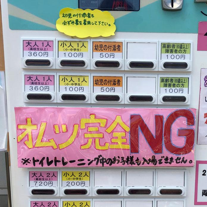世田谷公園プールの券売機