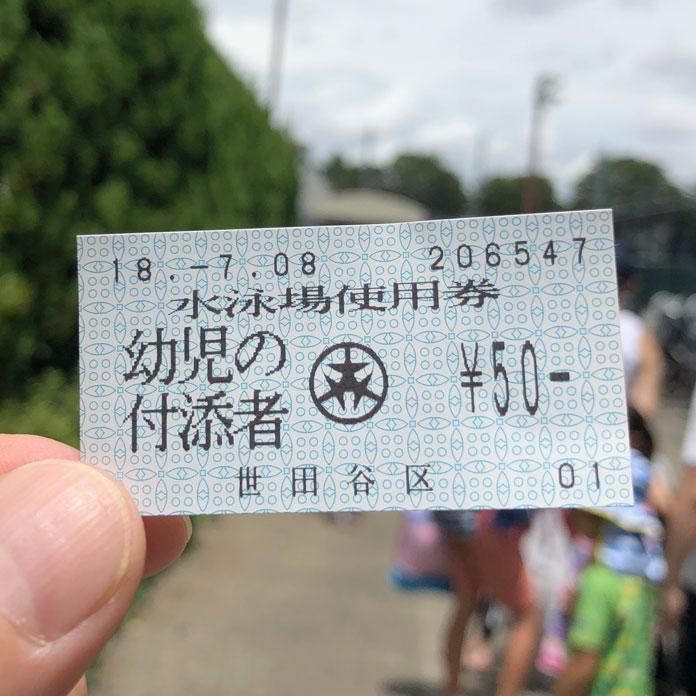 50円の切符