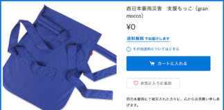 西日本豪雨災害 支援もっこ(gran mocco) 注文ページのスクリーンショット