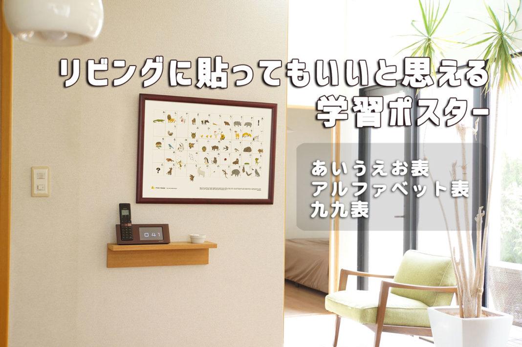 リビングの壁に貼った「あいうえお」のポスター