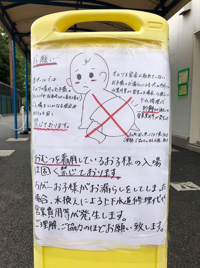 おむつを着用しているお子様の入場は固く禁じています