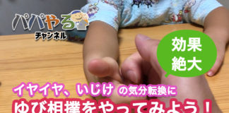 パパと息子が指相撲