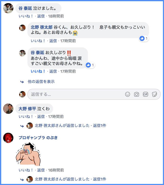 Facebookに頂いた「泣いた」のコメント