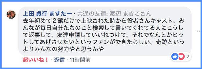 上田監督の父、貞行さんからいただいたコメント