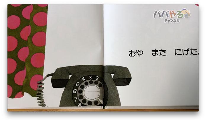 絵本「きんぎょが にげた」に出てくる黒電話