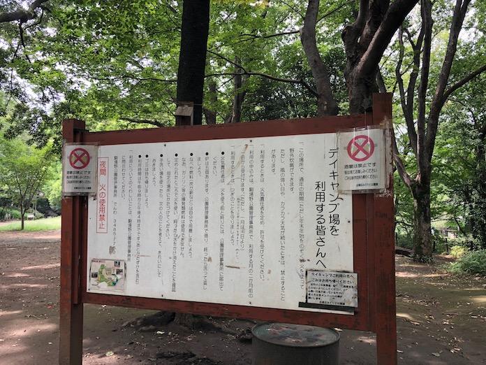 駒場野公園のキャンプ注意書き