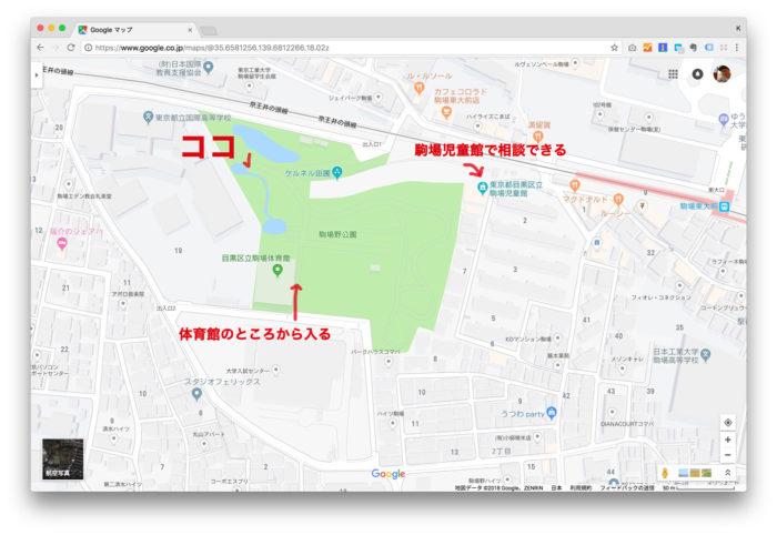 Google Mapsで駒場野公園を表示