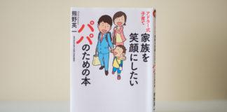 本の表紙「アドラー式子育て 家族を笑顔にしたいパパのための本 」