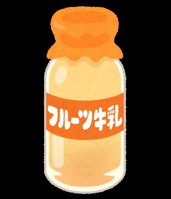 瓶入りのフルーツ牛乳