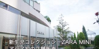 新生児コレクション ZARA MINI、アジア初の店舗販売