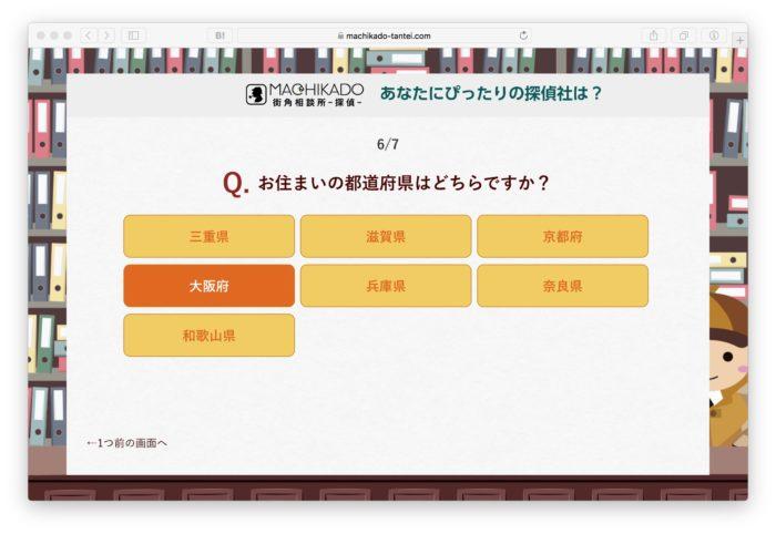 Q6. お住いの都道府県はどちらですか?