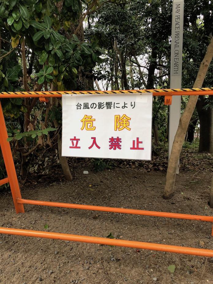 弥栄神社(岸和田市)看板 台風の影響により危険 立入禁止