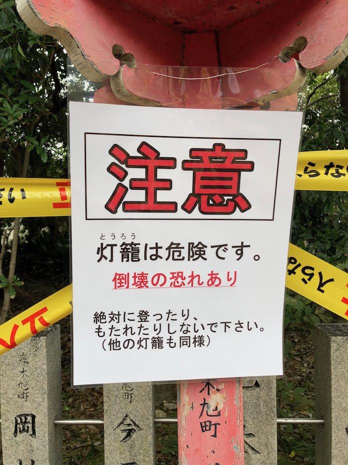 弥栄神社(岸和田市)注意が必要 灯篭は危険です。倒壊の恐れあり