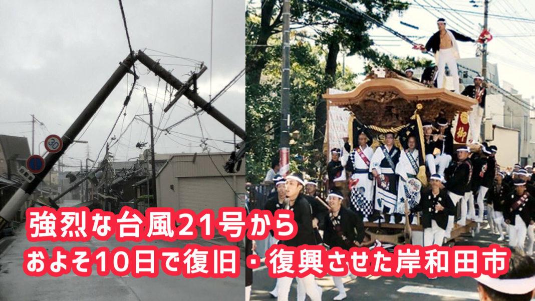 強烈な台風21号から、およそ10日間で復旧・復興させた岸和田市