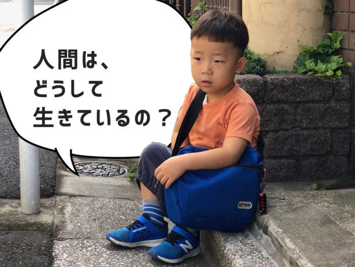 4歳の息子が、「人間は、どうして生きているの?」と質問