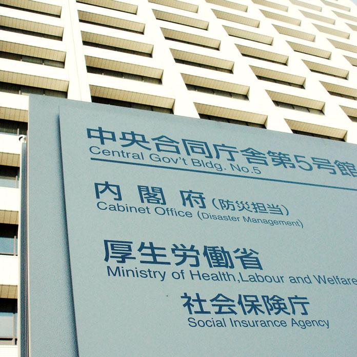 厚生労働省(中央合同庁舎)外観