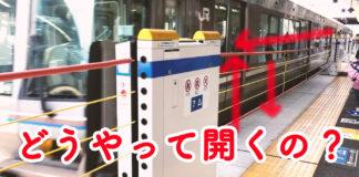 JR高槻駅、ロープ昇降形ホームドア。これどうやって開くの!?