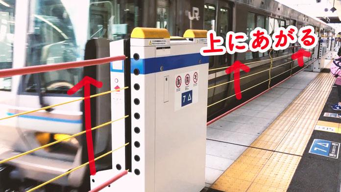 JR「高槻駅」のホームドアは上に上がる?