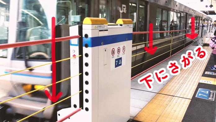 JR「高槻駅」のホームドアは下にさがる?