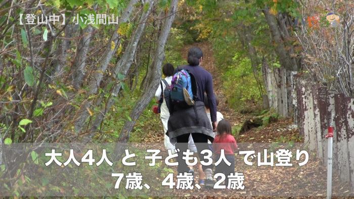 大人と子どもが歩いて登山