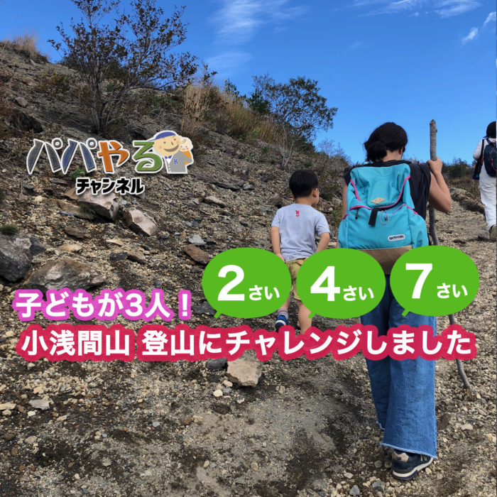 子どもが3人! 小浅間山、登山にチャレンジしました。2さい、4さい、7さい