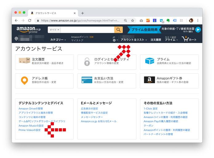 Amazon アカウント設定画面