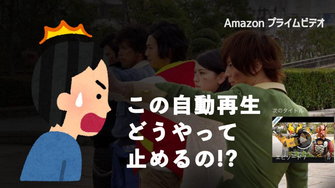 Amazonプライムビデオの自動再生の画面。「どうやってとめるの!?」と焦る男性