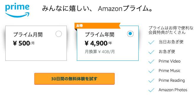 Amazonプライム価格表