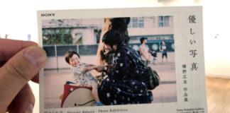 幡野広志 作品展「優しい写真」