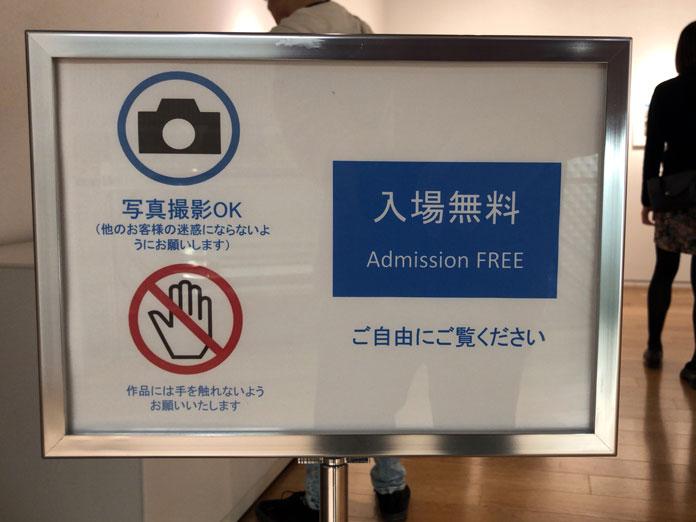 幡野広志 作品展「優しい写真」 入場無料、写真撮影OK
