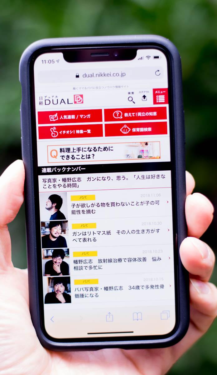 スマートフォンで日経DUALの写真家・幡野広志 ガンになり、思う。「人生は好きなことをやる時間」を見ているところ