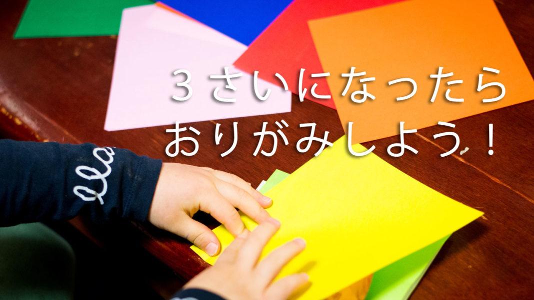 子供の手と、いろんな色の折り紙
