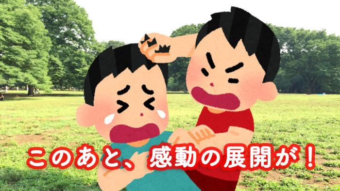 男の子ふたりの喧嘩。「このあと、感動の展開が!」