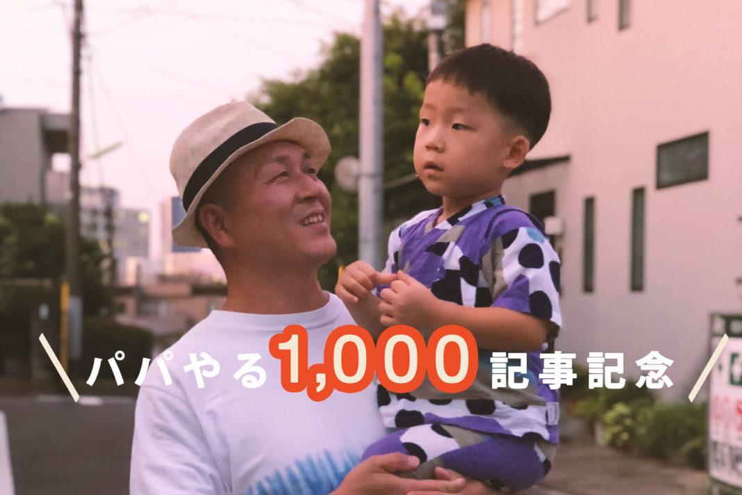 パパが息子を抱っこ「パパやる1000記事記念」