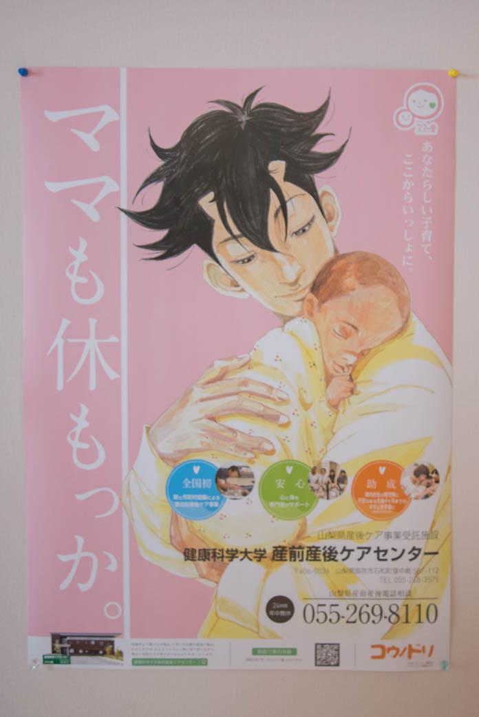 コウノドリ と 産前産後ケアセンター ママの里とのコラボポスター