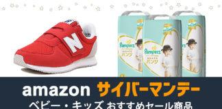 amazon サイバーマンデー、ベビー・キッズ おすすめセール商品