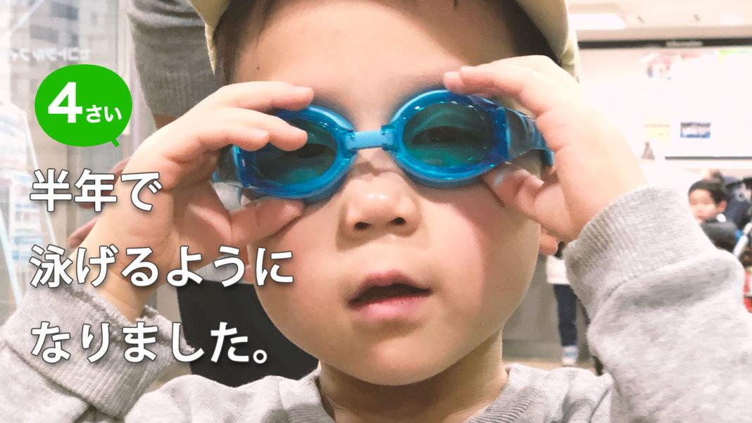 ゴーグルをつけた男の子「4歳 半年で泳げるようになりました」