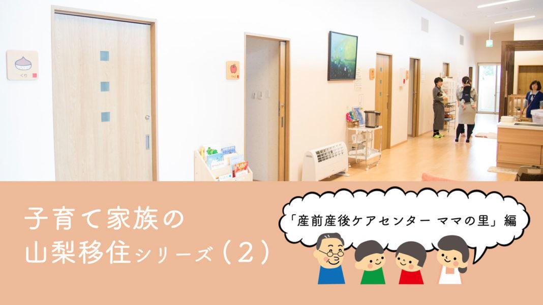 産前産後ケアセンター ママの里は、ピンチになる前に宿泊利用しよう。子育て家族の山梨移住シリーズ(2)