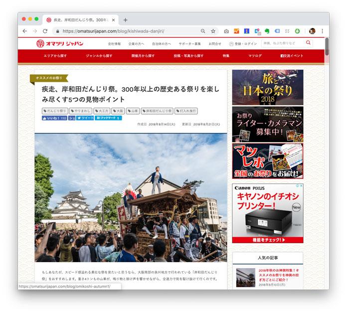 疾走、岸和田だんじり祭。300年以上の歴史ある祭りを楽しみ尽くす5つの見物ポイント
