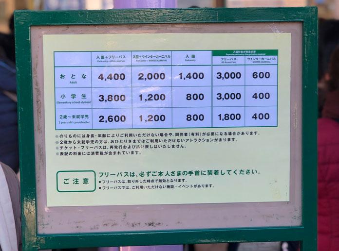ひらかたパークの入場料金表
