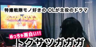 特撮戦隊モノ好きなのOLが主役のドラマ「トクサツガガガ」、めっちゃ面白い!!
