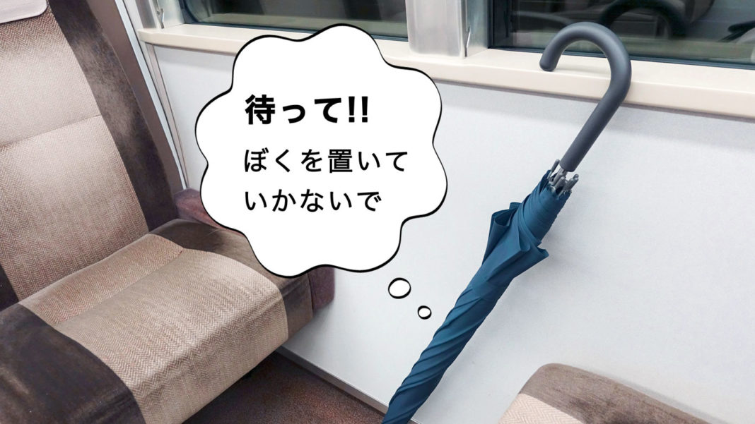 電車の中に置き忘れた傘「待って!僕を置いていかないで」