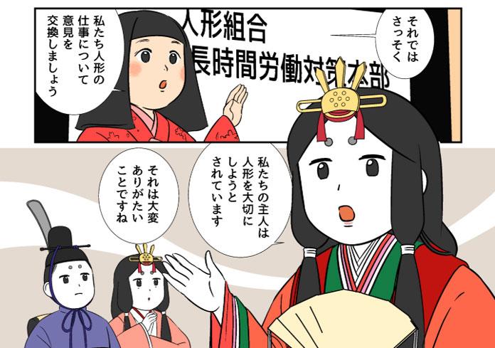 ひな人形の漫画